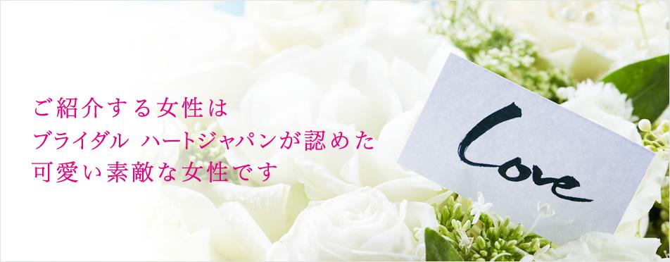ご紹介する女性はブライダル ハートジャパンが認めた 可愛い素敵な女性です